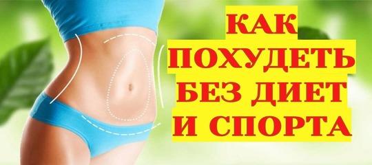 безвредное средство для похудения эффективное