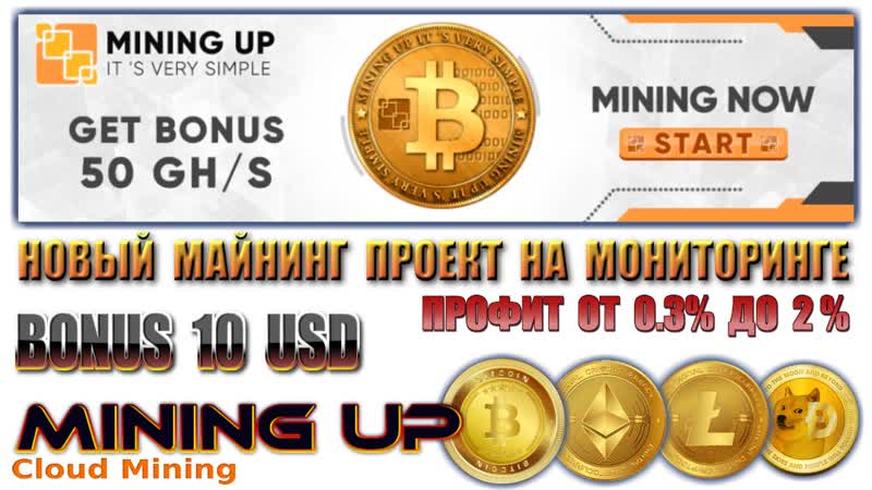 💥MINING UP НОВИНКА НА МОНИТОРИНГЕ ★BONUS 50 GH S★ Cloud Mining CRYPTOCURRENCY