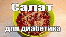 Салат для диабетика тип 2 Салат из фасоли