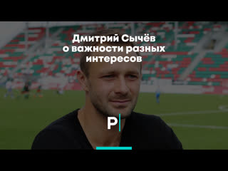 Дмитрий Сычёв о важности разных интересов