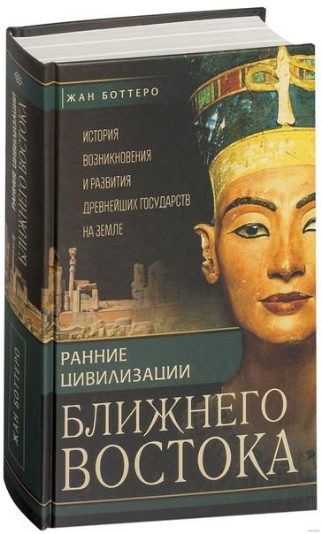 Книги по истории цивилизации