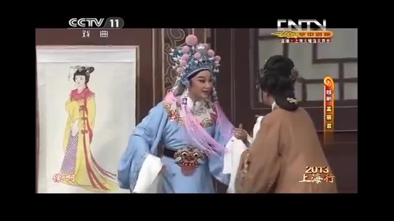 越剧 孟丽君 上- 单仰萍、钱惠丽、章瑞虹 2013明星版