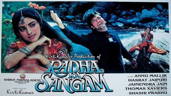 Союз с Радхой Radha Ka Sangam 1992