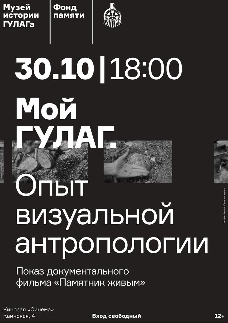 Афиша Новосибирск Мой ГУЛАГ. Опыт визуальной антропологии