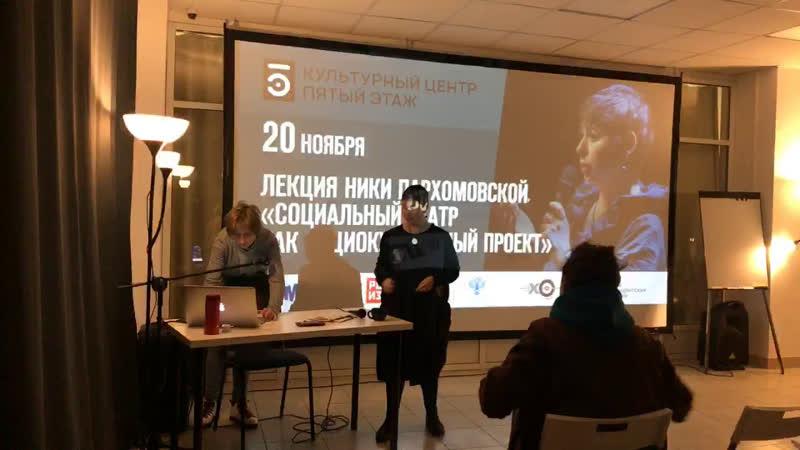 Лекция Ники Пархомовской «Социальный театр как социокультурный проект»