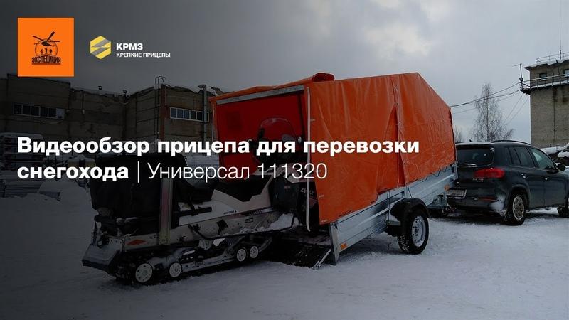 Обзор прицепа для перевозки снегохода Экспедиция Универсал 111320