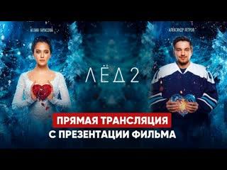 """Премьера фильма """"лёд 2"""" в октябре. эксклюзив"""