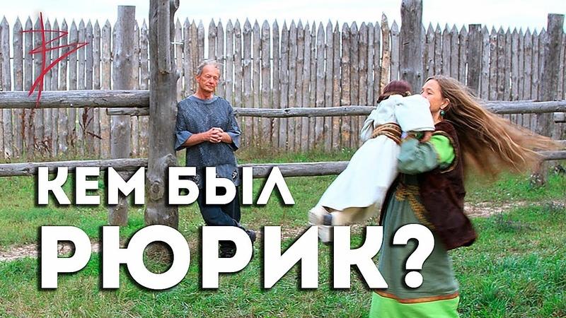 Виталий Сундаков для документального фильма Задорнова Рюрик Потерянная быль