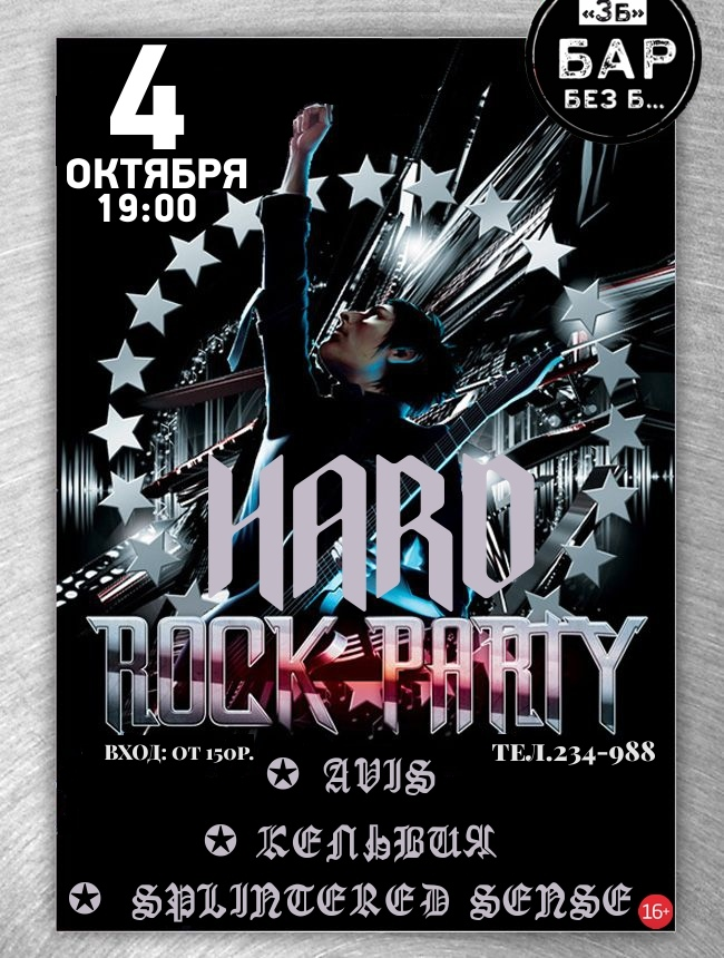 Афиша Ижевск 4.10 HARD ROCK PARTY / БББ