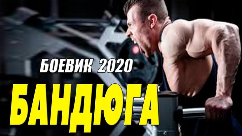 Бандитский фильм БАНДЮГА Русские боевики 2020 новинки HD 1080P