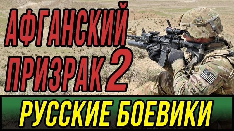 Фильм который выдвигался на Оскар Афганский Призрак Русские боевики 2019 новинки