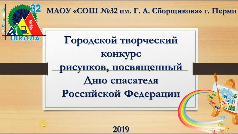 Городской конкурс рисунков посвященный Дню спасателя РФ