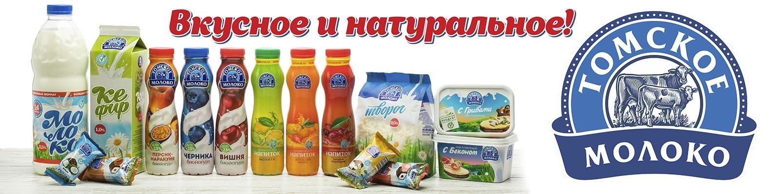 Компания томское молоко официальный сайт хорошие компании по созданию сайтов