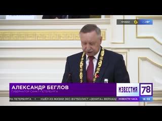 Александр Беглов вступил в должность губернатора Петербурга