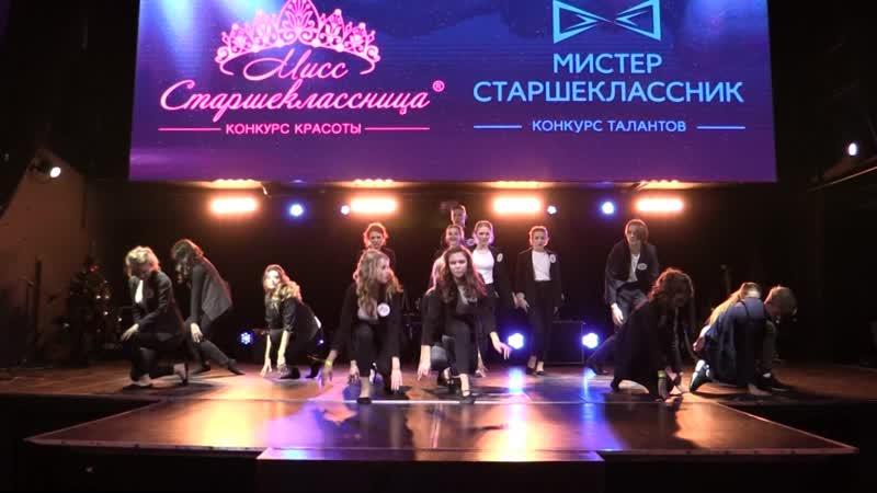 Н.Новгород/ Общий танец участников. Финал Мисс и Мистер Старшеклассники 2019