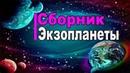 Сборник Экзопланеты Все что нужно о них знать