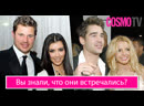 Cosmo TV Вы знали что они встречались 15 звездных пар о которых мы забыли