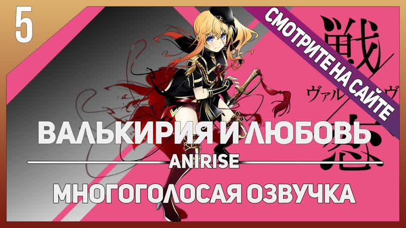 [Озвучка AniRise] Валькирия и Любовь 5 серия / Val x Love (Многоголосая озвучка)