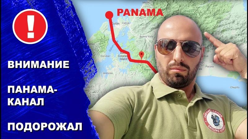 Внимание! Панамский канал дорожает с 1 января 2020 года