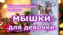 Карнавальный новогодний костюм Мышки для девочки своими руками [фото обзор]