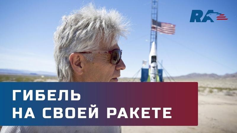 Астронавт любитель веривший в теорию плоской Земли разбился на самодельной ракете