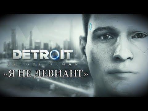 Detroit: Become Human — «Я не девиант!» (Злое прохождение за Коннора)