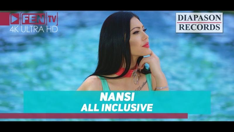 NANSI All Inclusive НАНСИ All Inclusive