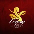 Обложка Гюрза (STI1 Remix) - LIRANOV