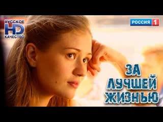 За лучшей жизнью 1-4 серия (2016) hd 720
