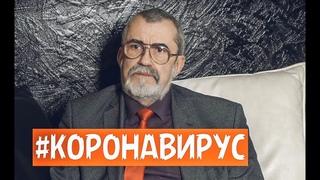 Владимир Никифоров: ни одного тяжелого больного у нас нет, необъяснимая паника, контрпродуктивная
