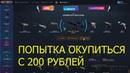 ПОПЫТКА ОКУПА С 200 РУБЛЕЙ НА САЙТЕ CASE BATTLE