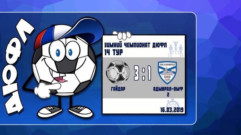 Гайдар 3 1 Адмирал ВМФ 2 Полный матч