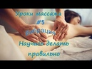 Уроки классического массажа _ Урок 5 Вибрация