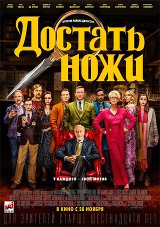 Достать ножи 2019 фильм смотреть онлайн hd бесплатно