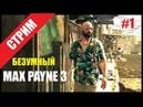 Max Payne 3 ► прохождение на Русском, часть 1