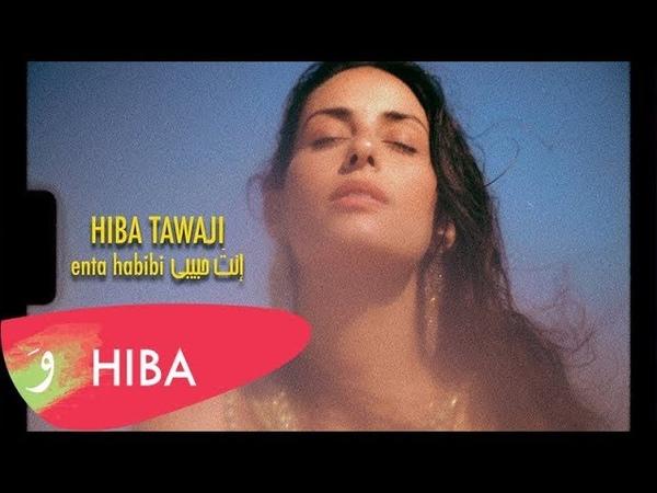 Hiba Tawaji - Enta Habibi [Official Music Video] (2019) / هبه طوجي - انت حبيبي