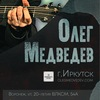 14.11 Олег Медведев   Воронеж