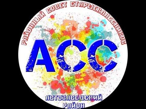 Районный совет старшеклассников АСС - Включайся!