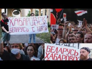 Как в Хабаровске поддерживают Беларусь, а в Беларуси  хабаровчан