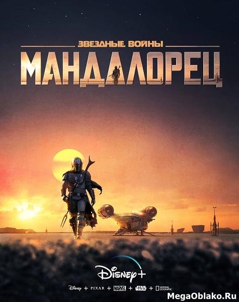 Мандалорец (1 сезон: 1-8 серии из 8) / The Mandalorian / 2019 / WEB-DLRip + WEB-DL (720p) + (1080p)