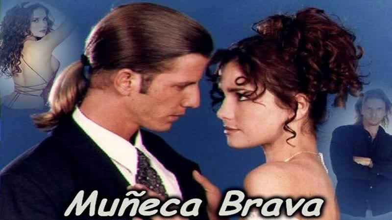 Дикий Ангел (Muñeca brava) - серия 249