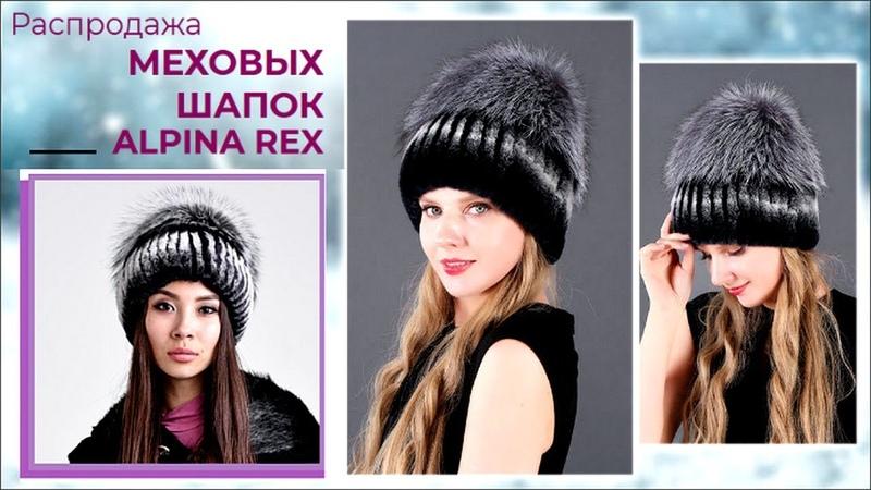 Женские Меховые Шапки Alpina Rex шапки из натурального меха Распродажа