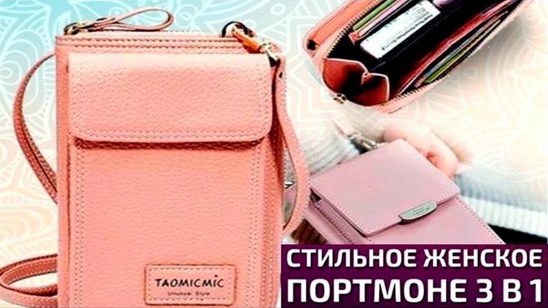 Стильная Женская Сумка - ЭТО ПОРТМОНЕ, СУМОЧКА И ЧЕХОЛ ДЛЯ ТЕЛЕФОНА!