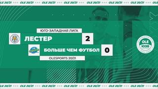 Лестер - БольшеЧемФутбол 2:0 (XIV сезон)
