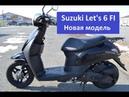 Suzuki Let's 6 EFI Новая модель Отличное состояние