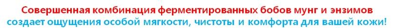 BALHYO NOKDU— ВАШ ДОМАШНИЙ ЭКСПЕРТ УХОД. ЛИНИЯ ОЧИЩЕНИЯ., изображение №2