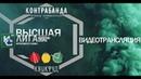 ⚽Магистраль - Александровский сад 07 03