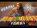 Готовлю ГОРУ РОЛЛОВ ДОМА 4 КГ как приготовить суши роллы в домашних условиях пошагово