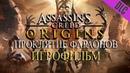 Фильм «Проклятие Фараонов» (по дополнению к Assassin's Creed Истоки)