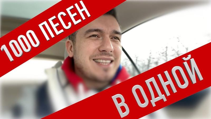 1000 ПЕСЕН В ОДНОЙ Zivert STING 2MASHI ЛОЛИТА Астемир Апанасов